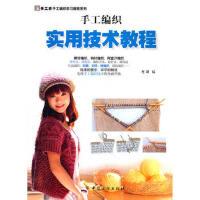 手工编织学习教程系列---手工编织实用技术教程 阿瑛 9787506466448