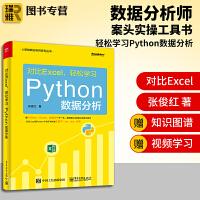 对比Excel 轻松学习Python数据分析 系统学习数据分析流程操作技术参考 基于Excel Python的数据分析