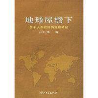 【旧书二手书9成新】地球屋檐下--关于人类政治的观察笔记 庄礼伟 9787306025715 中山大学出版社