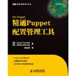 【新书店正版】精通Puppet配置管理工具 [澳]James Turnbull [美]Jeffrey McCune,高