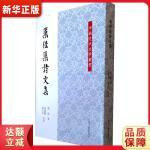 巢经巢诗文集【新华书店 正版保障】