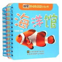 熊猫兔萌萌认知书--海洋馆