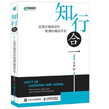 知行合一-实现价值驱动的敏捷和精益开发(pdf+txt+epub+azw3+mobi电子书在线阅读下载)