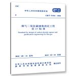 GB/T 51316-2018 烟气二氧化碳捕集纯化工程设计标准