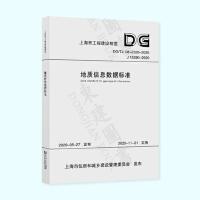 地质信息数据标准 DG/TJ 08-2320-2020 J15390-2020