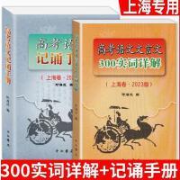 2020年新版上海高考语文记诵手册+高考文言文300实词详解上海卷双色版 中西书局 高中文言文阅读 上海高中语文教材辅