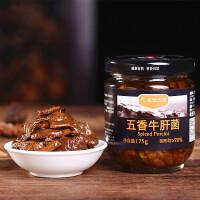 油牛肝菌175g(五香味)云南特产下饭佐餐拌面条米线