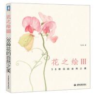 水利水电:花之绘III38种花的自然之美