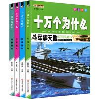 正版 全套共4本 中国孩子的十万个为什么 彩图版注音 少儿童小学生版5-8-12岁科普百科全书 军事宇宙航天图书籍 儿