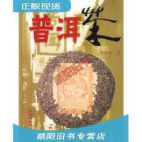 【二手旧书9成新】普洱茶邓时海9787541619601云南科学技术出版社