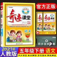 奇迹课堂五年级下册语文人教部编版RJ 2021春新版