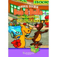 本和贝拉欢乐英语(5)去购物(附光盘、指导手册、单词卡片)