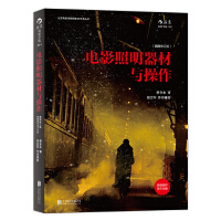 电影照明器材与操作 (插图修订版?附赠DVD)