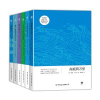 凡尔纳经典科幻系列(套装共6册)(海底两万里+从地球到月球+八十天环游地球+神秘岛等)