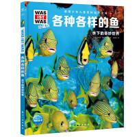什么是什么・珍藏版(第3辑):各种各样的鱼
