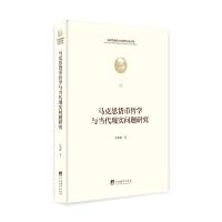 马克思货币哲学与当代现实问题研究(马克思诞辰200周年纪念文库)(团购电话 4001066666-6)
