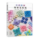 绣球花折纸