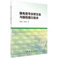 脑电信号分析方法与脑机接口技术贾花萍,赵俊龙 科学出版社 【正版图书】