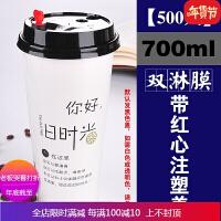 双淋膜奶茶纸杯加厚一次性冷热饮杯子500ml带盖咖啡水杯打包 自店营年货 700ml带黑色爱心盖500只 其他颜色杯盖