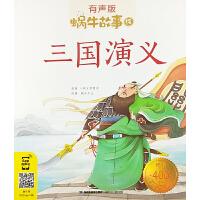 蜗牛故事绘.三国演义儿童故事有声版本畅销400万册