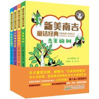 新美南吉童话经典全4册 去年的树/小狐狸阿权/小狐狸买手套 新美南吉的书 7-8-9-10-12岁儿童文学故事书 三四