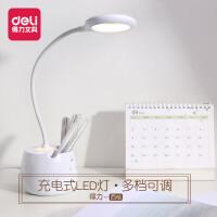 得力LED护眼台灯书桌迷你USB可充电阅读床头灯灯学生宿舍卧室书桌