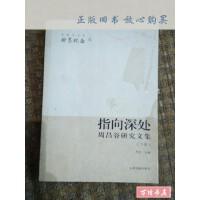【二手旧书8成新】指向深处―-―周昌谷研究文集(下册) /卢�� 主编 上海书画出版社