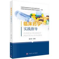 临床药学实践指导