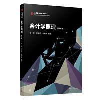会计学原理(第七版)
