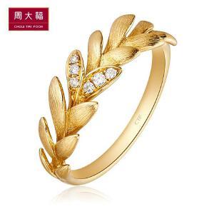 周大福 橄榄枝18K金钻石戒指U150879>>定价