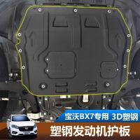 宝沃bx7发动机护板 BX7 BX5专用塑钢发动机下底盘防护保护板改装