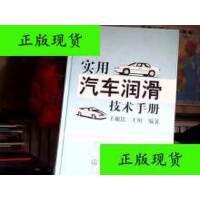 【二手旧书9成新】实用汽车润滑技术手册 /王毓民,王恒编著 化学