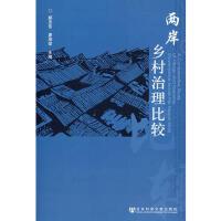 【二手书9成新】两岸乡村治理比较,郝志东,廖坤荣,社会科学文献出版社