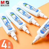 4支晨光修正液学生用快干型初中高中用涂改液白色无痕修改液大容量改液笔写错字修正笔
