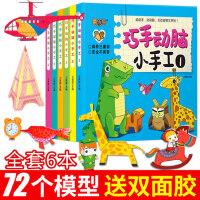 折纸书大全儿童剪纸手工彩幼儿园立体宝宝玩具diy3-4-5-6-7岁制作