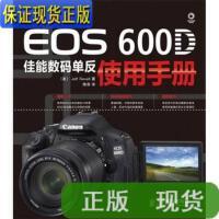 【二手旧书九成新】Canon EOS 600D佳能数码单反使用手册 /Jeff 人民邮电出版社