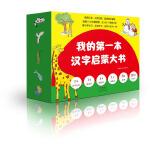 我的第一本汉字启蒙大书
