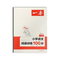 包邮2020版开心教育一本小学语文阅读训练100分一年级 第8次修订