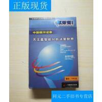 【二手旧书九成新】【正版现货】【正版现货 未开封】中国银河证券 天王星智能分析决策软件 /中国