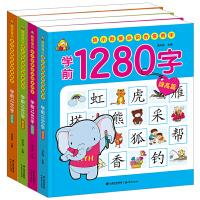 学前班教材全套 宝宝识字书 幼儿童认字书 1-3-4-5-6岁看图识字大王 有识字卡片 学龄前一年级上册 2017版幼