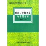 进出口合同条款与案例分析/国际贸易实务系列丛书