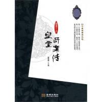 [新�A品�| �x��o�n]皇室奇案��-23��皇室�x奇之�f�铋�楠 金城出版社9787802514423