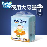 爹地纸尿裤M码婴儿尿不湿环腰柔暖 整夜安睡M66片a200
