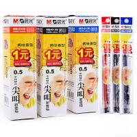 晨光文具 晨光笔芯 MG6139两味香型中性笔替芯 0.5 黑 蓝 红 一盒40支
