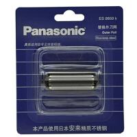 松下电动剃须刀配件ES9859K 黑色 外刀网/网罩适用ES-RW30等