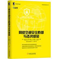网络空间安全防御与态势感知 网络管理书 网络态势感知内涵 技术框架 主流方法 传统战与网空战 形成感知 全网感知技术图