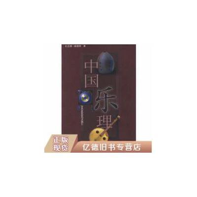 【二手旧书9成新】中国乐理杜亚雄,秦德祥上海音乐学院出版社 【正版现货,请注意售价定价】