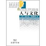 人与文化 威斯勒,钱岗南,傅志强 商务印书馆