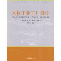 木材工业工厂设计 唐忠荣,刘欣,张士成 中国林业出版社