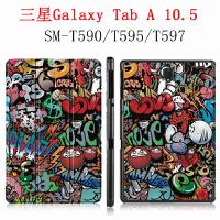 三星GalaxyTab A 10.5英寸T590平板保护套T595电脑防摔T597皮套壳